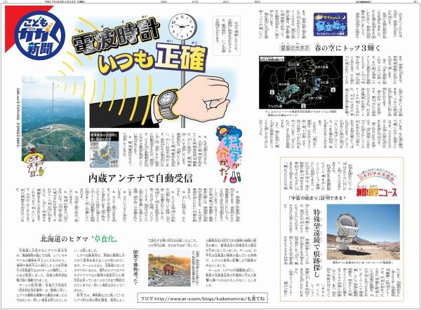 20150426kagaku.jpg