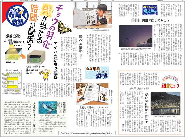 20150524kagaku.jpg