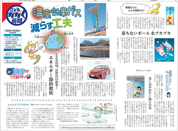 20150705kagaku.jpg