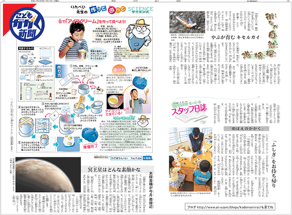 201507112kagaku.jpg
