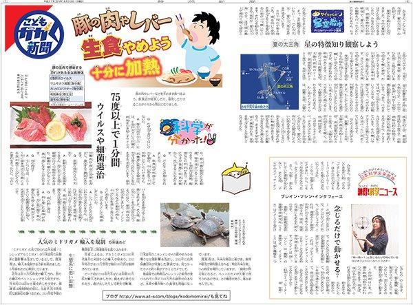20150823kagaku.jpg