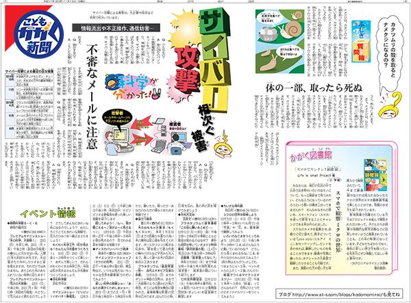 20151115kagaku.jpg