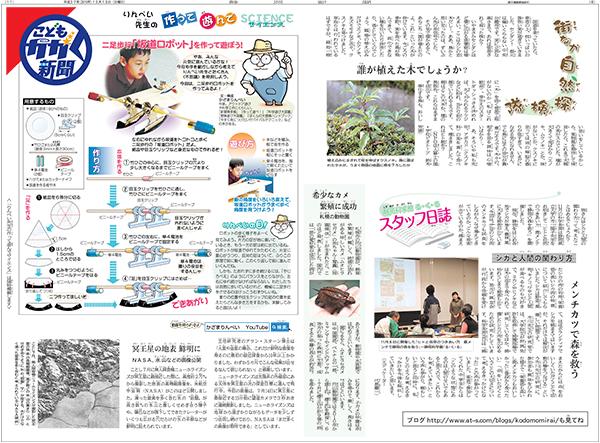 20151213kagaku.jpg