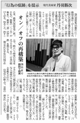 20130714_niwa.jpg