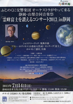 20130713_fujinokuni.jpg