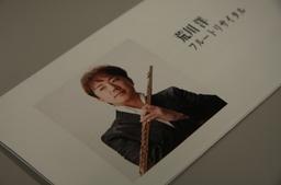 20130719_arakawa.JPG
