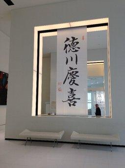 20131210WEB徳川.jpg