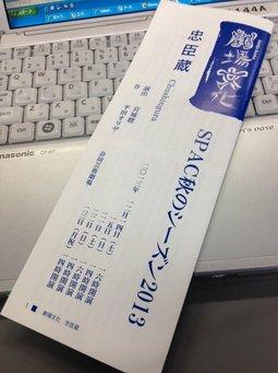 20131220WEB忠臣蔵1.JPG