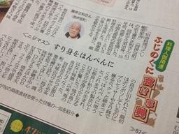 20140115WEBコラム藤井.jpg