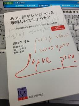 20140211WEBのみコラムシャガール.JPG