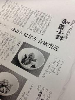 20140221ウェブコラムシイタケ2.jpg