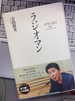 20140413webコラム吉田.JPG