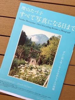 20140528web増山1.JPG
