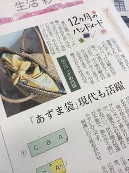 ハンドメード加藤紙面.jpg