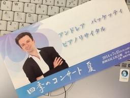 20140715webアンドレア.JPG
