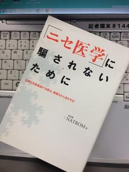 20140730webニセ医学.JPG