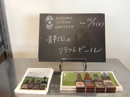 20140812webビール2.JPG