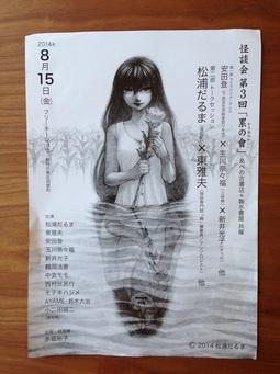 20140819web会談2.JPG
