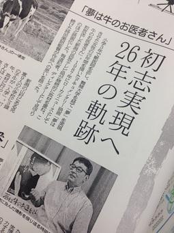 20140826web丑の医者1.JPG