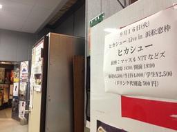 20140917web日かシュー.JPG