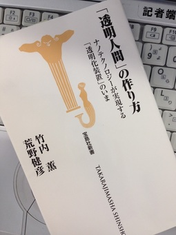 20140918web透明人間.JPG