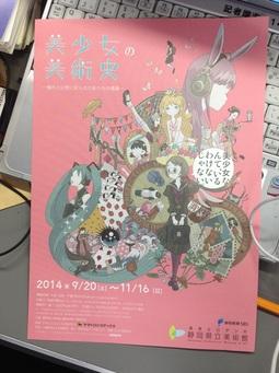 20140923web美少女2.JPG