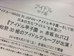 20140926webアイドル.JPG