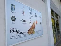 20141019web佐野美術館1.jpg