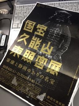 20141025web1.JPG