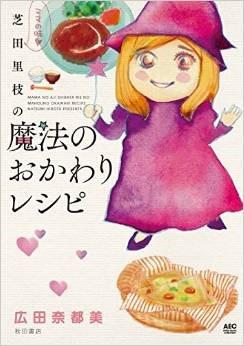 おかわりレシピ.jpg