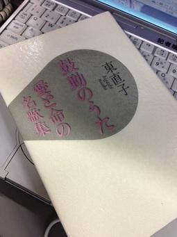 20141107ウェブ東直子1.JPG