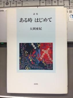 20141110web連詩大岡.JPG