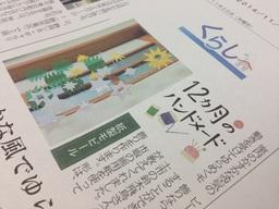 20141120web.JPG