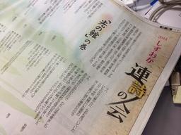 20141121webコラム.JPG