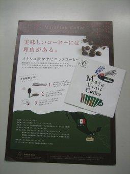 コーヒーIMG_0294.JPG