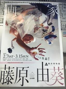 20150209web藤原.JPG