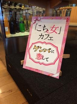 こち女カフェ②.JPG