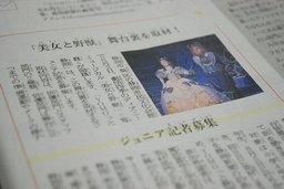 くらしジュニア記者.JPG