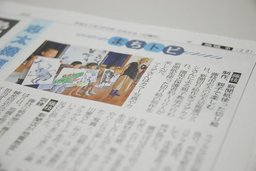 くらし新聞アート①.JPG
