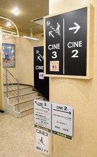 くらし映画館④.JPG