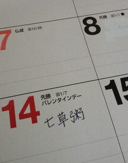 nanakusagayu.jpg