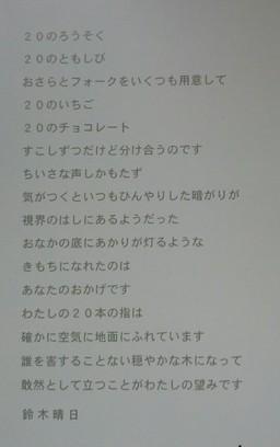 20poem2.jpg