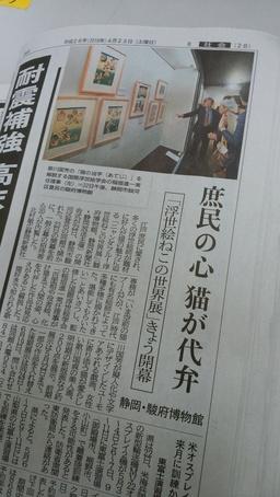 ねこ展記事.jpg