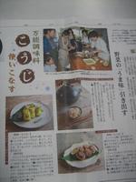 こうじ紙面.JPG