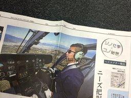 ヘリコプター紙面.jpg