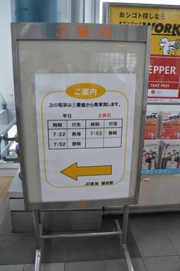 藤枝駅③.JPG