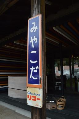 都田駅③.JPG