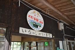小和田駅②.JPG