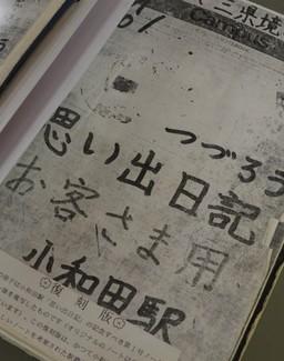 小和田駅③.JPG