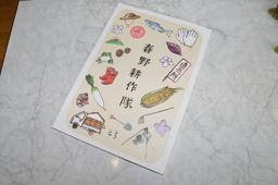 春野耕作隊③.JPG